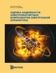 Оценка надежности электромагнитных компонентов электронной аппаратуры : учебное пособие ISBN 978-5-7038-5537-9
