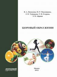 Здоровый образ жизни: Учебное пособие ISBN 978-5-7042-2355-9