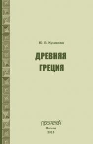 Древняя Греция: Учебно-методическое пособие ISBN 978-5-7042-2378-8
