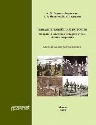 Новая и новейшая история. Модуль «Новейшая история стран Азии и Африки»: Методические рекомендации ISBN 978-5-7042-2384-9