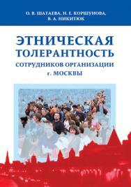Этническая толерантность сотрудников организации г. Москвы: монография ISBN 978-5-7042-2518-8