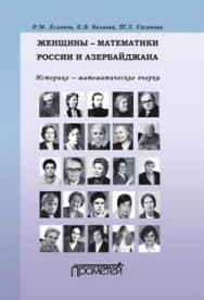 Женщины-математики России и Азербайджана. Историко-математические очерки ISBN 978-5-7042-2541-6