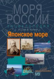 Японское море. Энциклопедия. ISBN 978-5-7133-1155-1