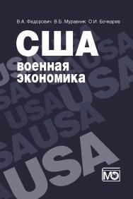 США: военная экономика (организация и управление) ISBN 978-5-7133-1428-6