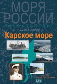 Карское море. Энциклопедия ISBN 978-5-7133-1444-6