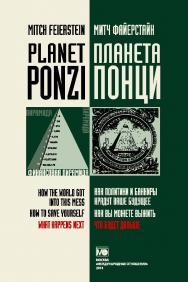 Планета Понци ISBN 978-5-7133-1460-6_2