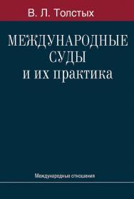Международные суды и их практика: Учебное пособие ISBN 978-5-7133-1484-2