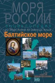 Балтийское море. Энциклопедия ISBN 978-5-7133-1493-4