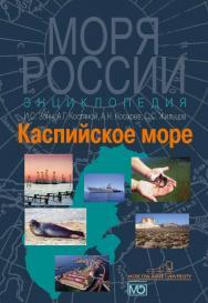 Каспийское море. Энциклопедия ISBN 978-5-7133-1536-8