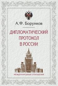 Дипломатический протокол в России ISBN 978-5-7133-1548-1