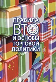 Правила ВТО и основы торговой политики. ISBN 978-5-7133-1569-6