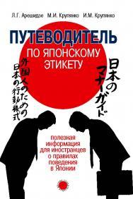 Путеводитель по японскому этикету: полезная информация для иностранцев о правилах поведения в Японии.  — (Серия «Удивительная Япония»). ISBN 978-5-7133-1584-9