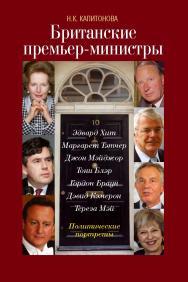 Британские премьер-министры. Политические портреты ISBN 978-5-7133-1587-0