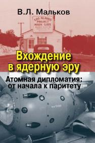 Вхождение в ядерную эру. Атомная дипломатия: от начала к паритету ISBN 978-5-7133-1595-5