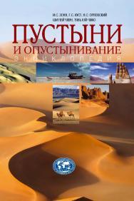 Пустыни и опустынивание: энциклопедия ISBN 978-5-7133-1597-9