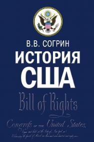 История США: учебник ISBN 978-5-7133-1605-1
