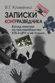 Записки контрразведчика. Взгляд изнутри на противоборство КГБ и ЦРУ, и не только...  — (Секретные миссии). ISBN 978-5-7133-1611-2