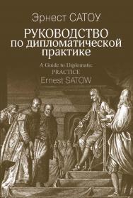 Руководство по дипломатической практике; пер. с англ. ISBN 978-5-7133-1613-6