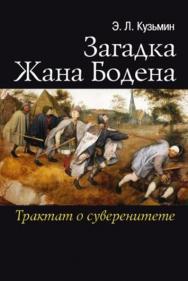 Загадка Жана Бодена. Трактат о суверенитете ISBN 978-5-7133-1615-0