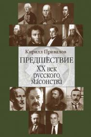 Предшествие. ХХ век русского масонства ISBN 978-5-7133-1616-7