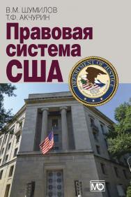 Правовая система США: учебное пособие для вузов ISBN 978-5-7133-1618-1