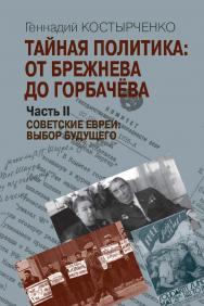 Тайная политика: От Брежнева до Горбачёва: в 2 ч. Часть II. Советские евреи: выбор будущего ISBN 978-5-7133-1620-4