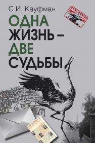 Одна жизнь – две судьбы. – (Секретные миссии). ISBN 978-5-7133-1621-1