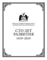 Финансовый университет при Правительстве Российской Федерации: сто лет развития ISBN 978-5-7133-1627-3