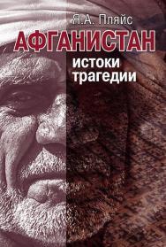 Афганистан: истоки трагедии ISBN 978-5-7133-1638-9