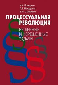 Процессуальная революция: решенные и нерешенные задачи ISBN 978-5-7133-1639-6