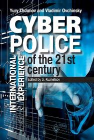 Cyber Police oF the 21st century. International Experience ISBN 978-5-7133-1652-5_2