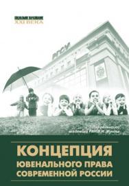 Концепция ювенального права современной России ISBN 978-5-7139-0895-9
