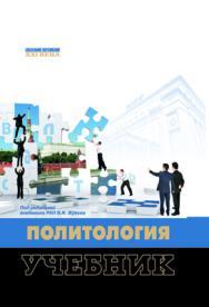 Политология: Учебник ISBN 978-5-7139-0926-0
