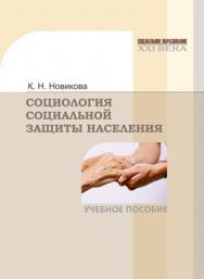 Социология социальной защиты населения ISBN 978-5-7139-1015-0