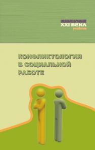 Конфликтология в социальной работе ISBN 978-5-7139-1134-8