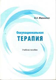 Оккупациональная терапия ISBN 978-5-7139-1247-5