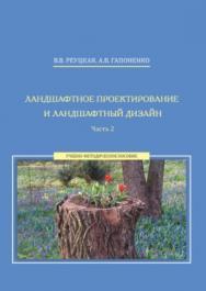 Ландшафтное проектирование и ландшафтный дизайн: учеб.-метод, пособие: в 2 ч. Ч. 2 ISBN 978-5-7139-1324-3