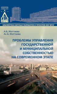 Проблемы управления государственной и муниципальной собственностью на современном этапе ISBN 978-5-7264-1523-9
