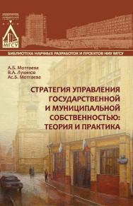 Стратегия управления государственной и муниципальной собственностью: теория и практика ISBN 978-5-7264-1524-6