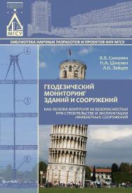 Геодезический мониторинг зданий и сооружений как основа контроля за безопасностью при строительстве и эксплуатации инженерных сооружений ISBN 978-5-7264-1531-4