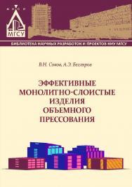 Эффективные монолитно-слоистые изделия объемного прессования ISBN 978-5-7264-1532-1