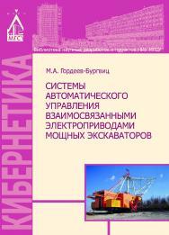 Системы автоматического управления взаимосвязанными электроприводами мощных экскаваторов ISBN 978-5-7264-1534-5