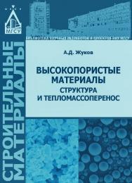Высокопористые материалы: структура и тепломассоперенос ISBN 978-5-7264-1536-9