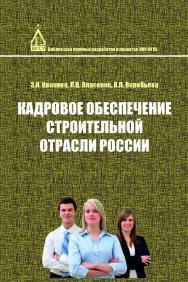 Кадровое обеспечение строительной отрасли России (по материалам социологических исследований) ISBN 978-5-7264-1537-6