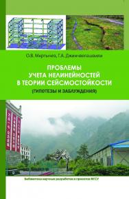 Проблемы учета нелинейностей в теории сейсмостойкости (гипотезы и заблуждения) ISBN 978-5-7264-1544-4