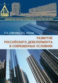 Развитие российского девелопмента в современных условиях ISBN 978-5-7264-1551-2