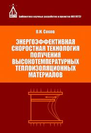 Энергоэффективная скоростная технология получения высокотемпературных теплоизоляционных материалов ISBN 978-5-7264-1552-9
