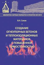 Создание огнеупорных бетонов и теплоизоляционных материалов с повышенной термостойкостью ISBN 978-5-7264-1553-6