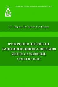 Организационно-экономические изменения инвестиционно-строительного комплекса на микроуровне: управление и анализ ISBN 978-5-7264-1555-0