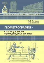 Геометрография — язык визуализации структурируемых объектов ISBN 978-5-7264-1558-1